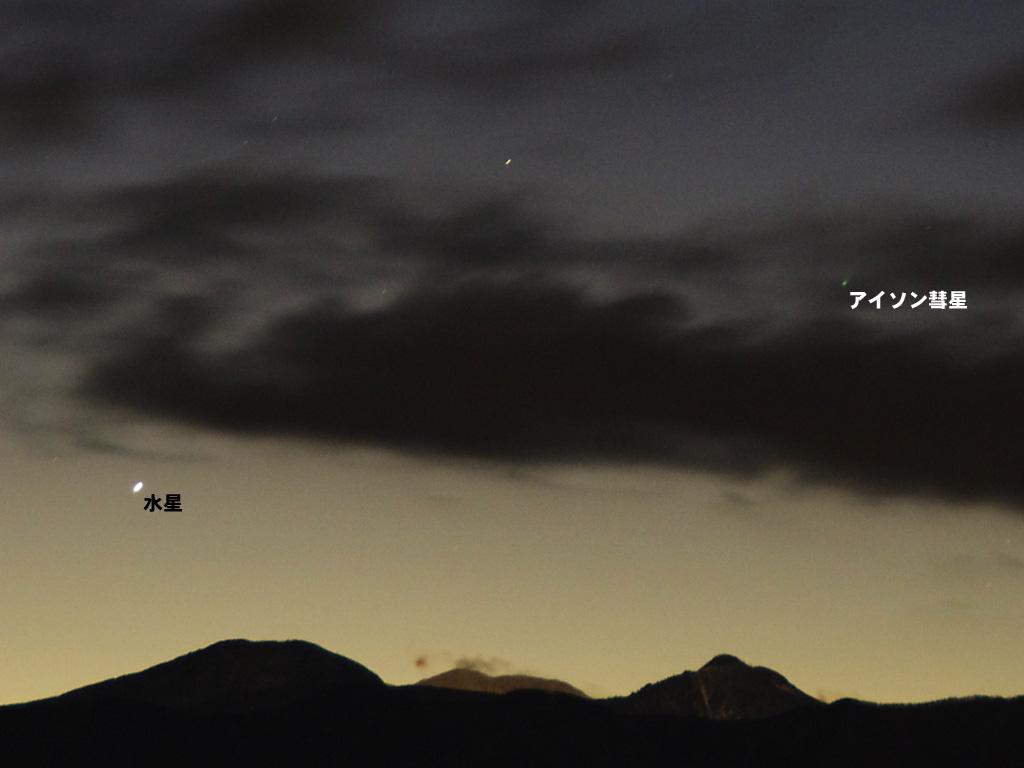 水星とアイソン彗星
