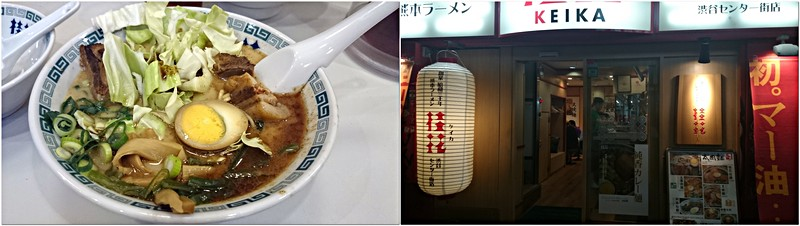 桂花ラーメンの太肉麺(ターローメン)