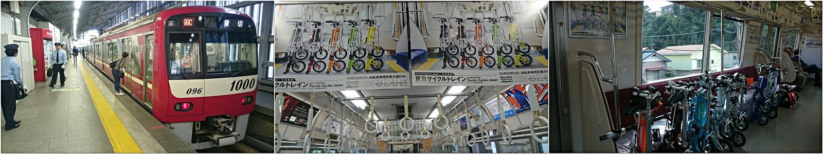 京急サイクルトレイン powered by Pacific Cycles Japan