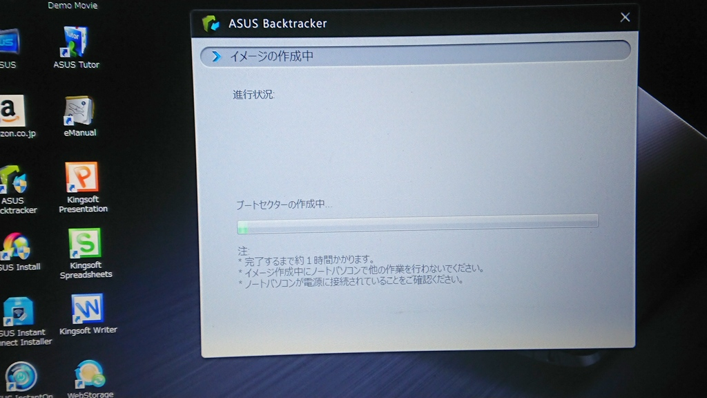 ASUS Backtracker